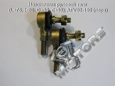 Наконечник рулевой тяги (L=75, l=60, D=10, d=10); ATV50-150 (пара)
