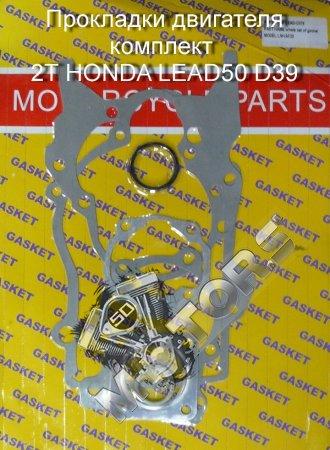 Прокладки двигателя комплект 2Т HONDA LEAD50 D39