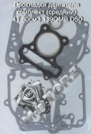 Прокладки двигателя комплект (средний) 4T 80см3 139QMB D50