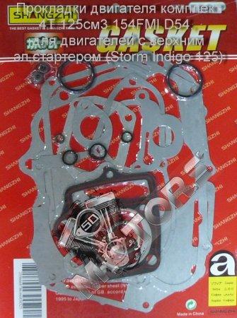 Прокладки двигателя комплект 4Т 125см3 154FMI D54, для двигателей с верхним эл.стартером (Storm Indigo 125)