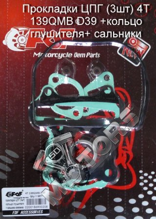 Прокладки ЦПГ (3шт) 4T 139QMB D39 +кольцо глушителя+ сальники