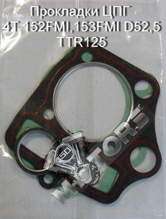Прокладки ЦПГ 4Т 152FMI,153FMI D52,5 TTR125
