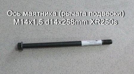 Ось маятника (рычага подвески) M14x1,5 d14x258mm XR250s