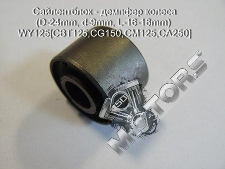Сайлентблок - демпфер колеса (D-24mm, d-9mm, L-16-18mm)  WY125[CBT125,CG150,CM125,CA250]