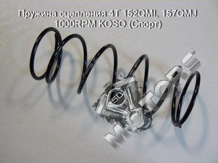 Пружина сцепления 4T 152QMI, 157QMJ 1000RPM KOSO (Спорт)