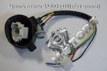 Цоколь лампы BA20D (d20) (без цоколя)