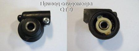 Привод спидометра QT-9