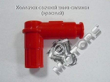 Колпачок свечной мото силикон (красный)