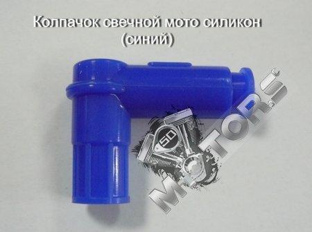 Колпачок свечной мото силикон (синий)