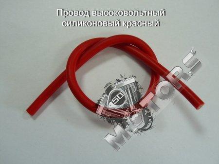 Провод высоковольтный силиконовый красный
