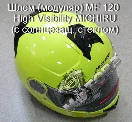 Шлем (модуляр) MF 120 High Visibility MICHIRU (с солнцезащ. стеклом)