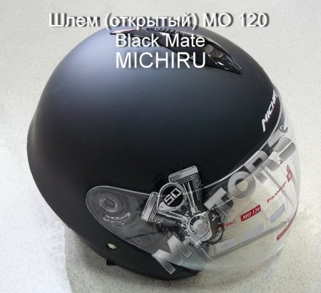 Шлем (открытый) MO 120 Black Mate MICHIRU
