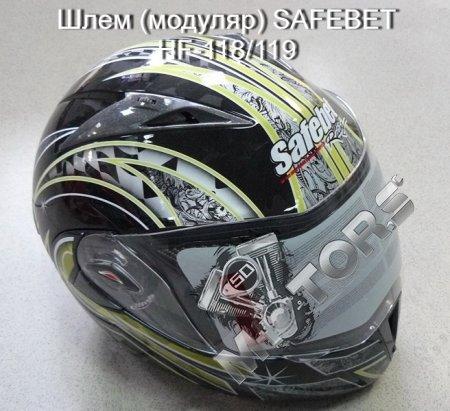 Шлем (модуляр) SAFEBET HF-118/119