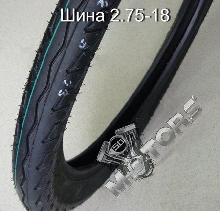 Шина 2.75-18