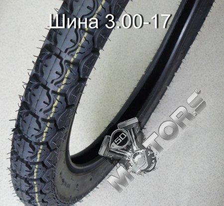 Шина 3.00-17