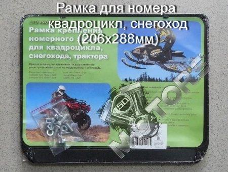 Рамка для номера квадроцикл, снегоход (206х288мм)