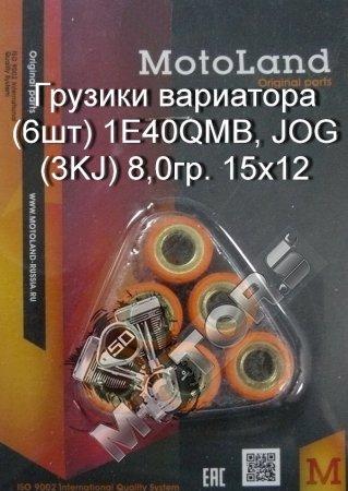 Запчасти для скутера, 2T 1E40QMB 10MM, 12MM, Вариатор, Грузики вариатора