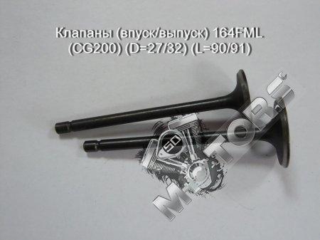 Клапаны (впуск/выпуск) 164FML (CG200) (D=27/32) (L=90/91)