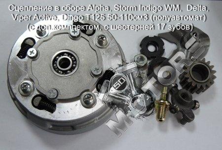 Сцепление в сборе Alpha, Storm Indigo WM,  Delta, Viper Active, Dingo T125 50-110см3 (полуавтомат) (c доп.комплектом, с шестерней 17 зубов)