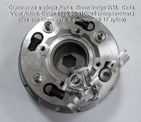Сцепление в сборе Alpha, Storm Indigo WM,  Delta, Viper Active, Dingo T125 50-110см3 (полуавтомат.) (без доп.комплекта, с шестерней 17 зубов)