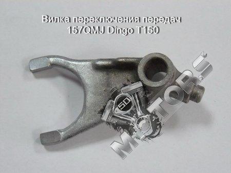 Вилка переключения передач 157QMJ Dingo T150