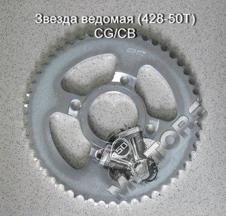 Звезда ведомая (428-50Т) CG/CB