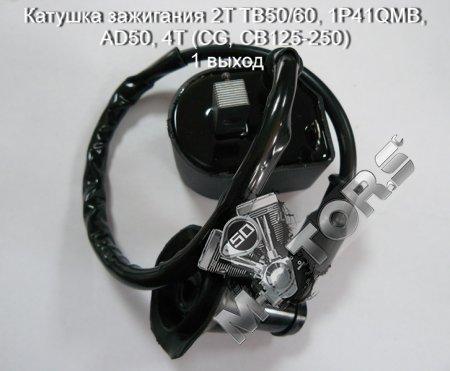 Катушка зажигания 2T TB50/60, 1P41QMB, AD50, 4Т (CG, CB125-250) 1 выход