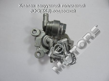 Клапан вакуумный топливный  JOG(3KJ) подвесной
