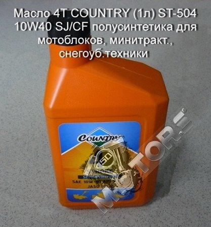 Масло 4T COUNTRY (1л) ST-504 10W40 SJ/CF полусинтетика для мотоблоков, минитракт., снегоуб.техники