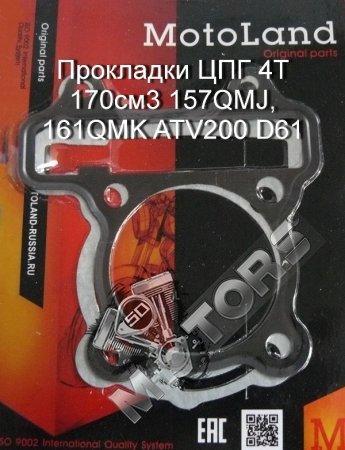Прокладки ЦПГ 4Т 170см3 157QMJ, 161QMK ATV200 D61