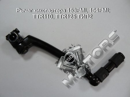 Рычаг кикстартера 153FMI, 154FMI; TTR110, TTR125 ТИП2