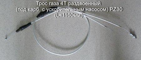 Трос газа 4Т раздвоенный (под карб. с ускорительным насосом) PZ30 (L=1160мм)