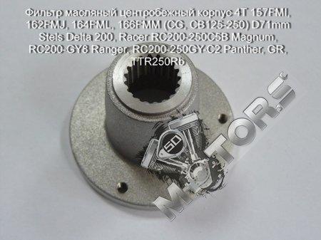 Фильтр масляный центробежный корпус 4Т 157FMI, 162FMJ, 164FML, 166FMM (CG, CB125-250) D71mm Stels Delta 200, Racer RC200-250C5B Magnum, RC200-GY8 Ranger, RC200-250GY-C2 Panther, GR, TTR250Rb