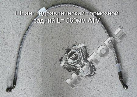 Шланг гидравлический тормозной задний L= 560мм ATV