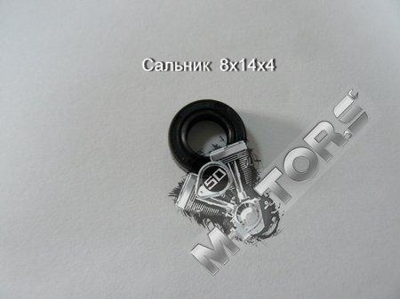 Сальник (резиновый армированный манжет) 8х14х4