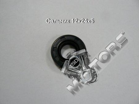 Сальник (резиновый армированный манжет) 12x24x5