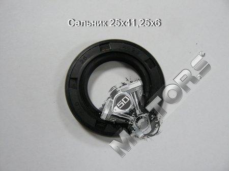 Сальник (резиновый армированный манжет) 25х41,25х6