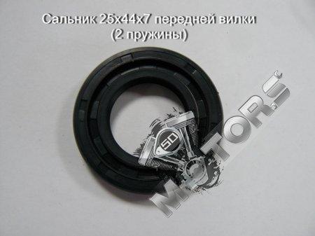 Сальник (резиновый армированный манжет) 25х44х7 передней вилки (2 пружины)