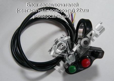 Блок переключателей (свет+сигнал+повороты) 22мм универсальный