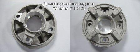 Демпфер колеса заднего Yamaha YBR125