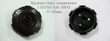 Крышка бака топливного TTR110-250 ТИП2 D=68мм