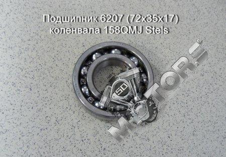Подшипник 6207 (72х35х17) коленвала 158QMJ Stels