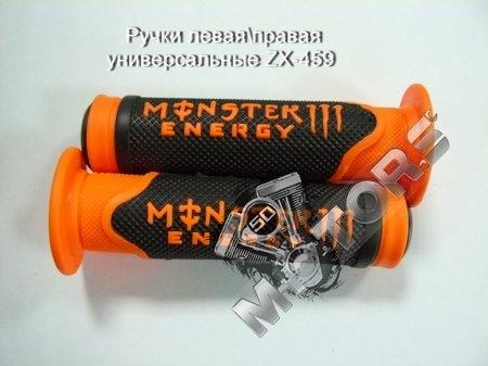 Ручки левая\правая универсальные ZX-459
