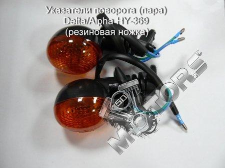 Указатели поворота (пара) Delta/Alpha HY-369 (резиновая ножка)