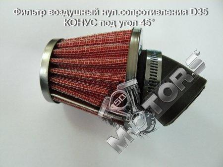 Фильтр воздушный нул.сопротивления D35 КОНУС под угол 45°