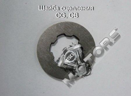 Шайба сцепления CG, CB