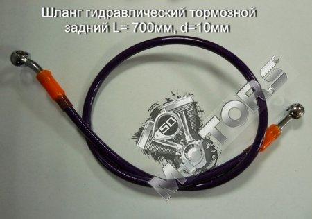 Шланг гидравлический тормозной задний L= 700мм, d=10мм