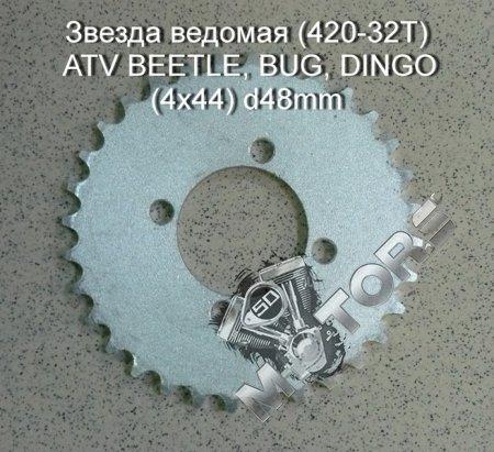 Звезда ведомая (420-32Т) ATV BEETLE, BUG, DINGO (4x44) d48mm