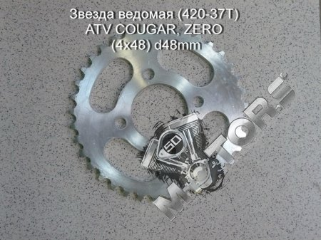 Звезда ведомая (420-37Т) ATV COUGAR, ZERO (4x48) d48mm