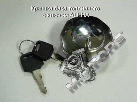 Крышка бака топливного с ключом ALPHA